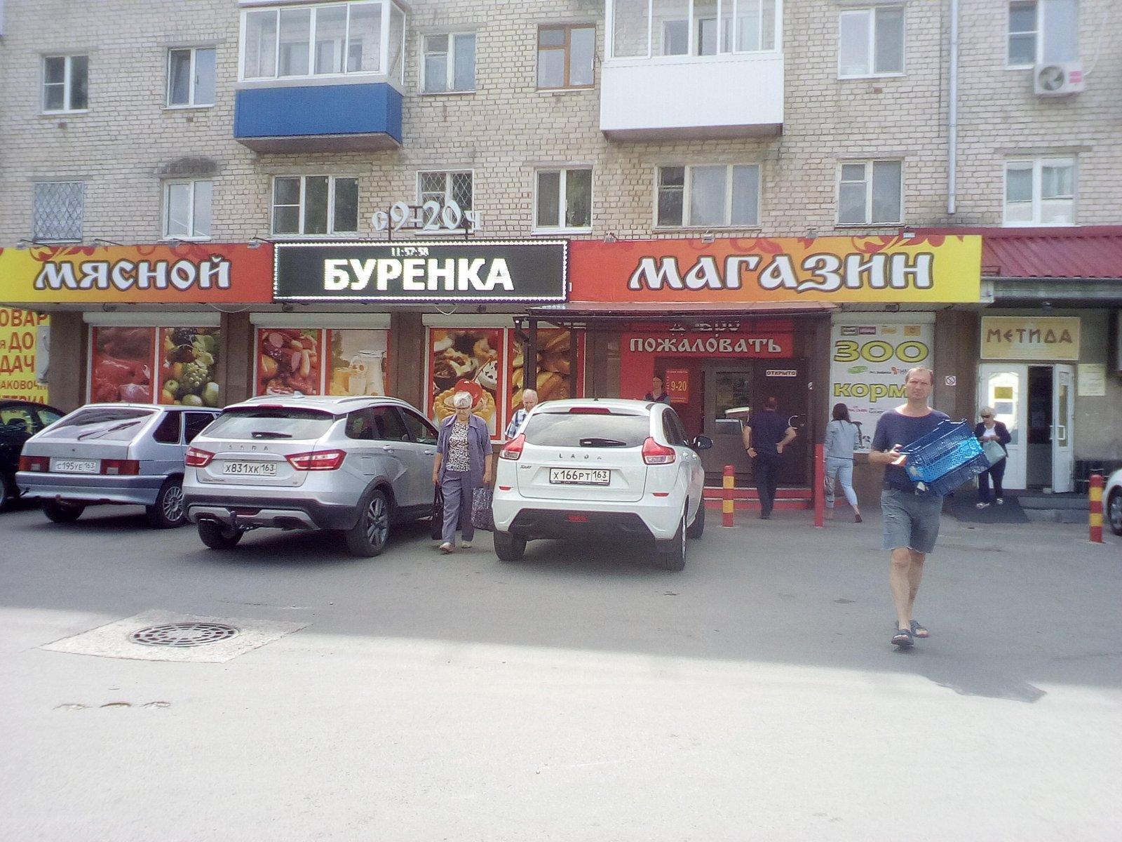 Магазин Буренка Тольятти Официальный Сайт